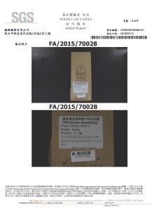黃金曼特寧-農藥報告-20150713_頁面_6